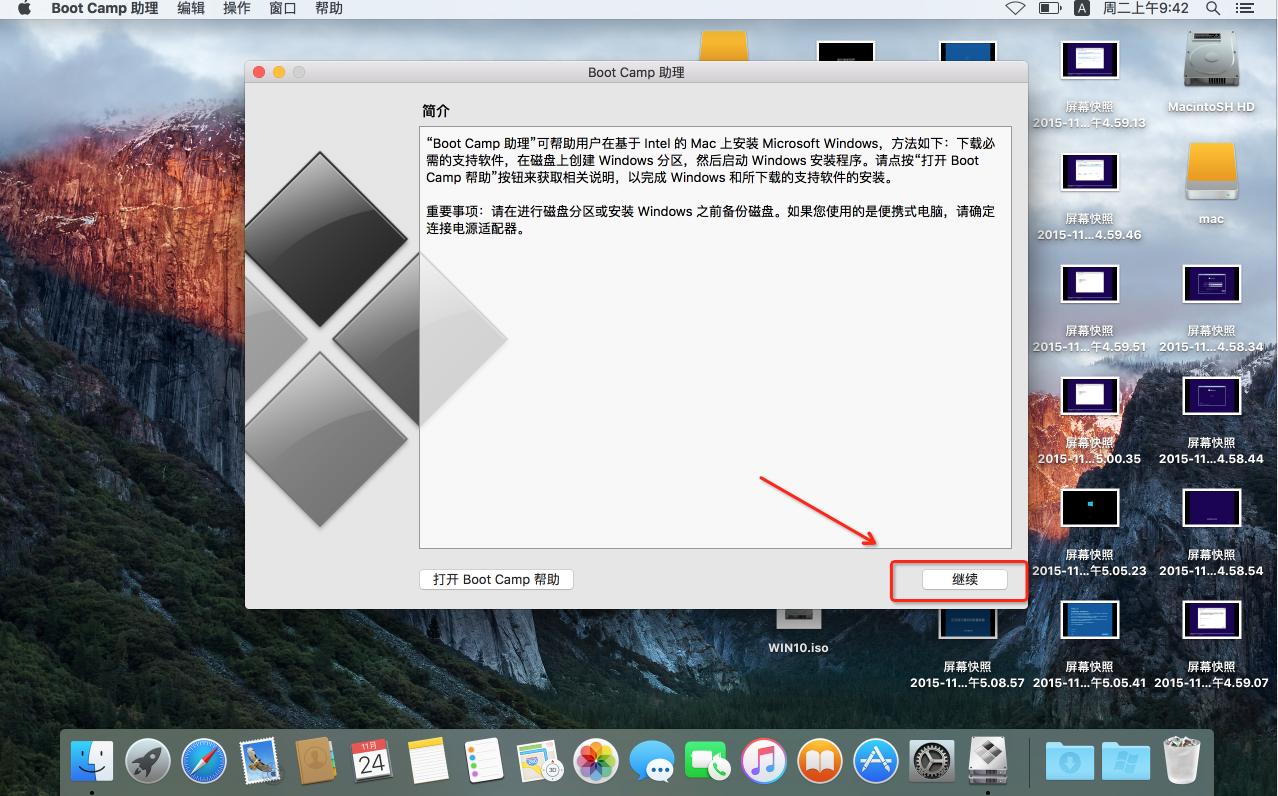 win10 for mac 安装激活教程